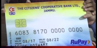 citizens cooperative bank jammu