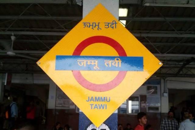 dogri jammu railwaystation 1