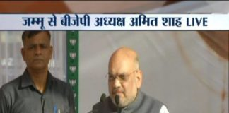 amit shah jammu rally things to know