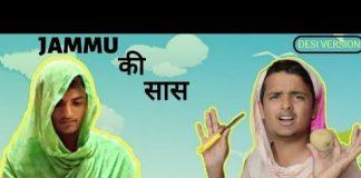 Jammu Ki motherinlaw
