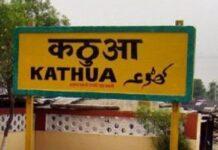 kathua history facts